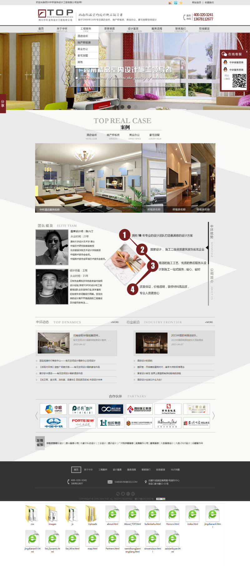 大气的室内装饰材料企业官网html模板源码