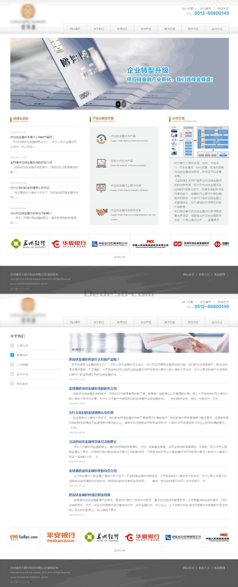 简单金融服务公司html整站模板