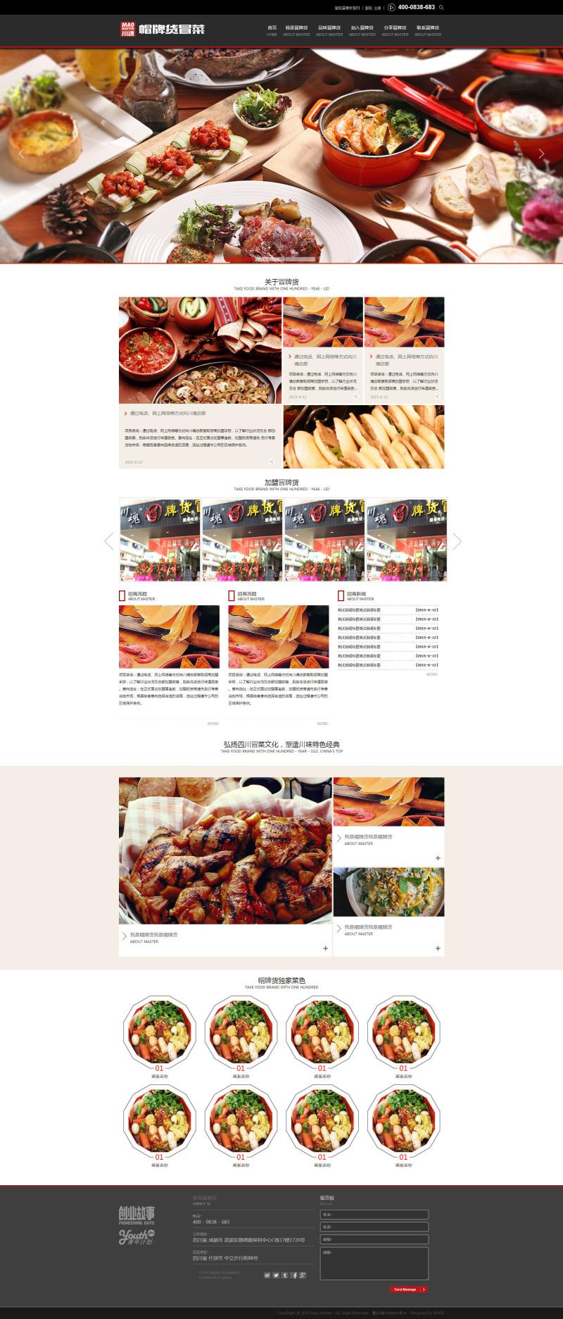 企业餐饮小吃加盟官方html网站模板下载