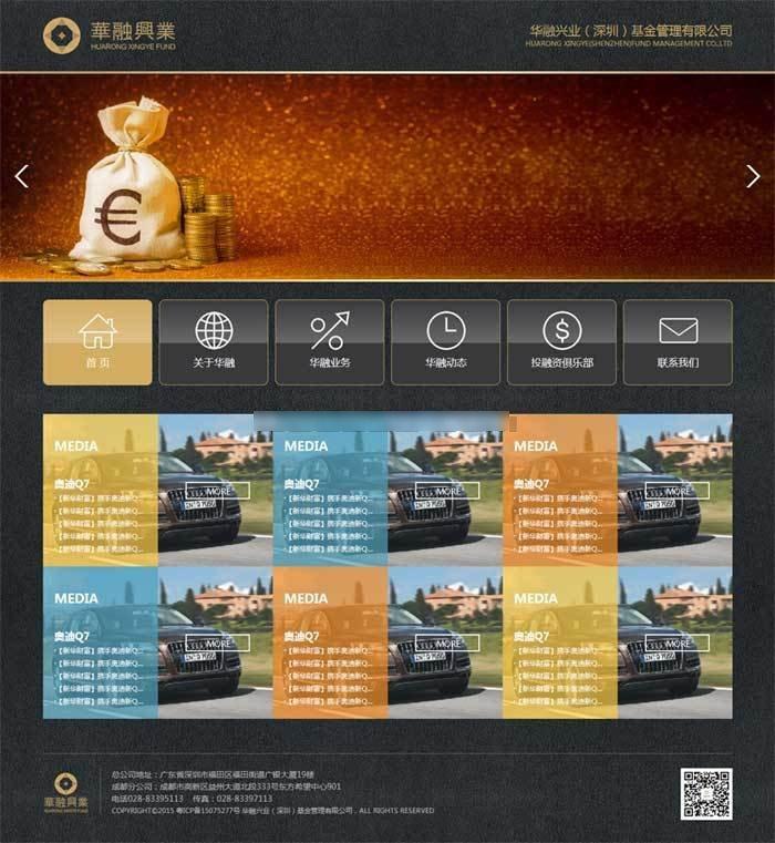 金融投资公司html模板下载
