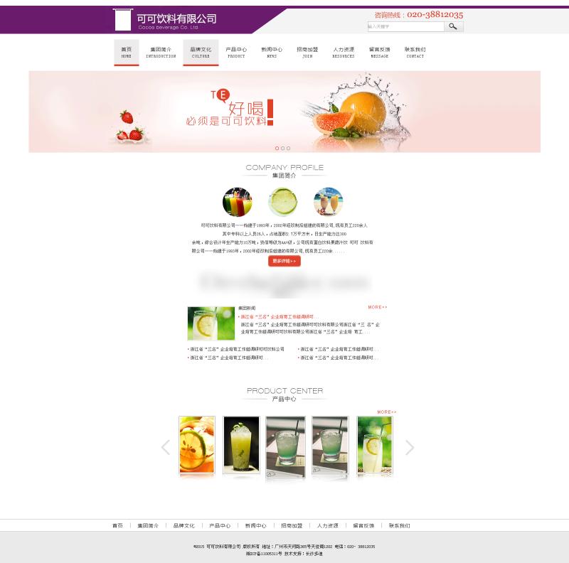 简单的饮料公司网站html模板代码