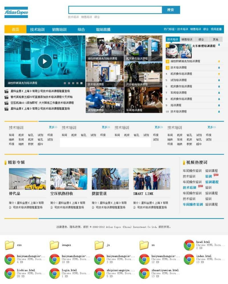 蓝色的工业技术在线培训网站静态模板下载