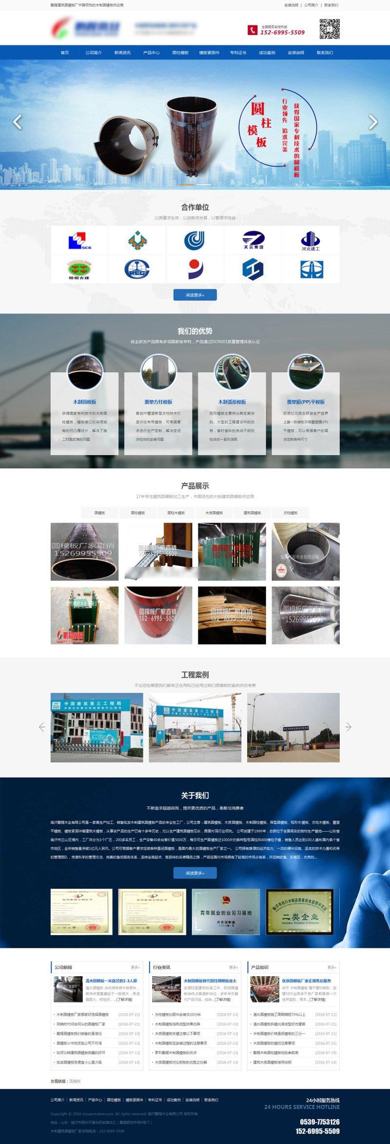 蓝色大气圆方柱模板生产企业网站模板下载