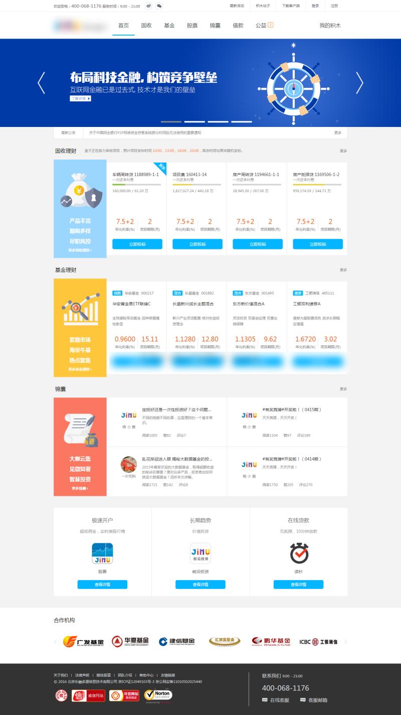 简洁大气金融理财网站首页模板html下载