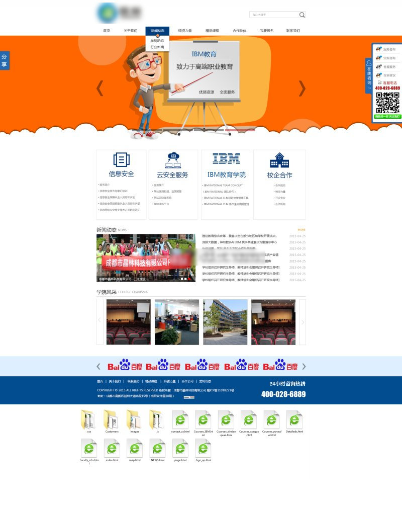 简洁大气企业教育网站模板html整站
