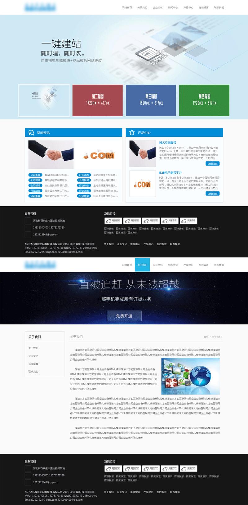 简洁建站服务公司网站模板