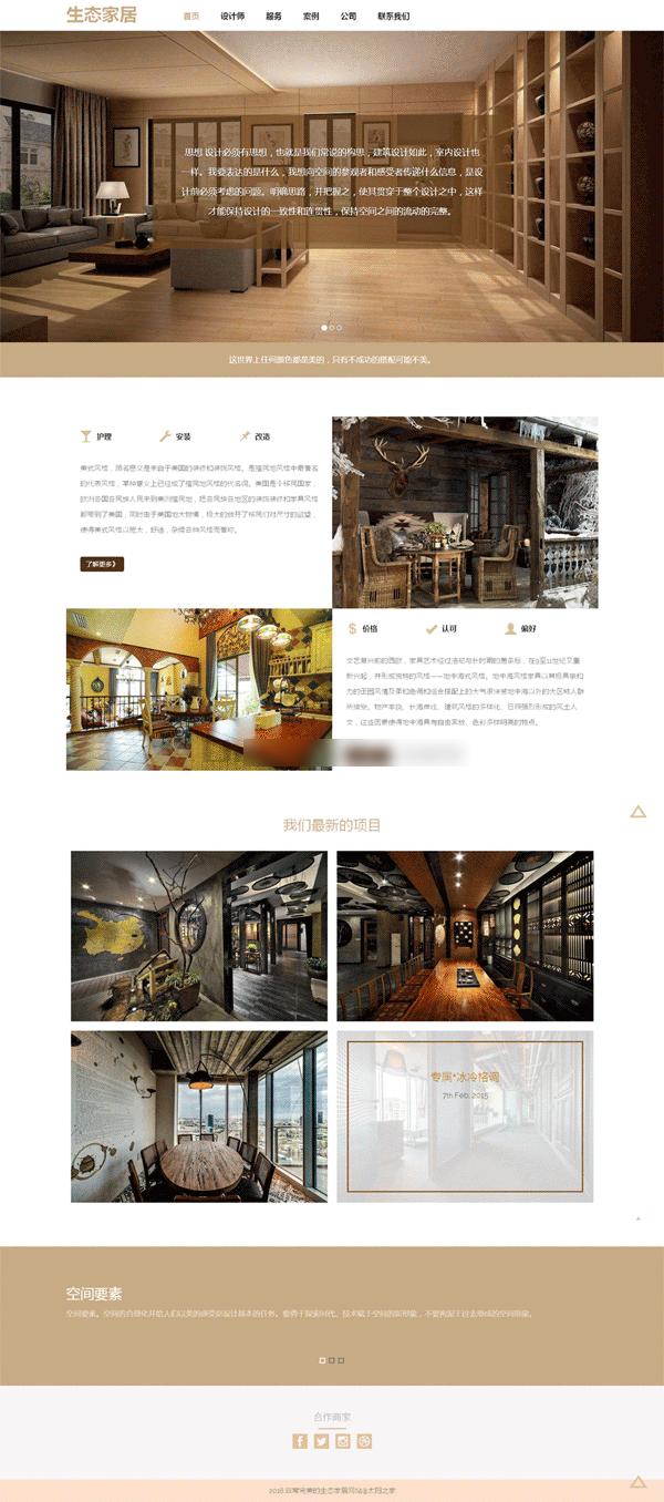 简洁的家居装饰公司网站css3模板