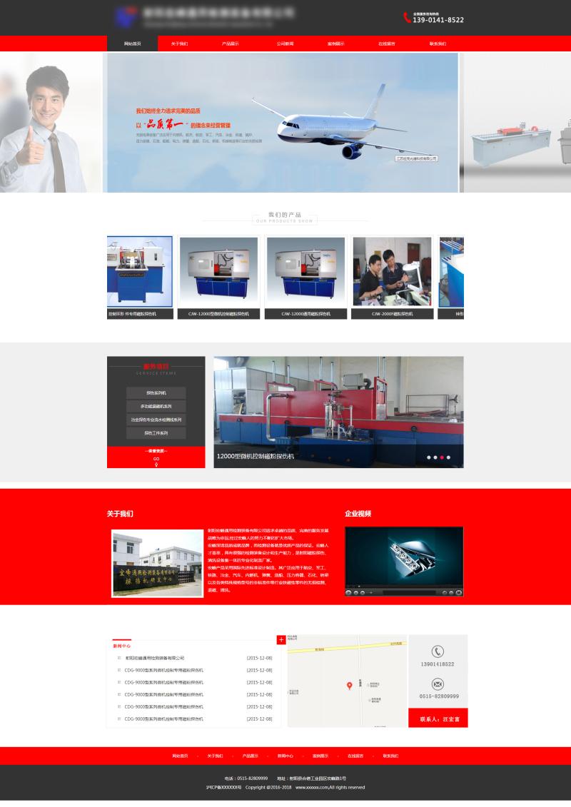 大气机械设备企业网站模板html下载