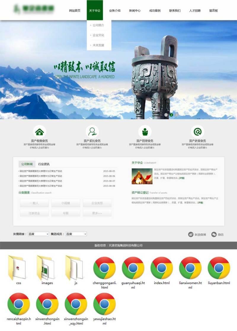 宽屏大气的金融行业html网页模板下载