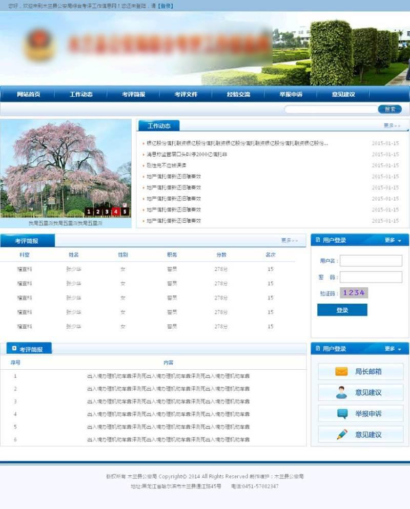 蓝色的公安局信息资讯网模板html下载