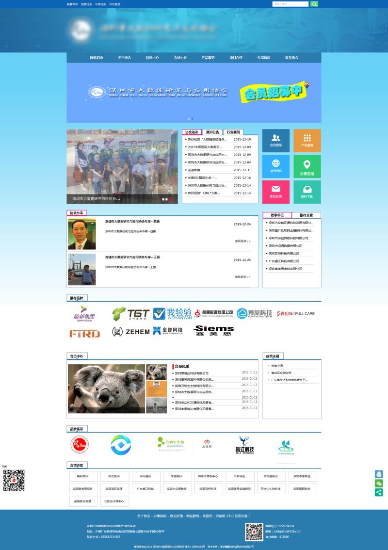 蓝色的科技资讯网站静态模板下载