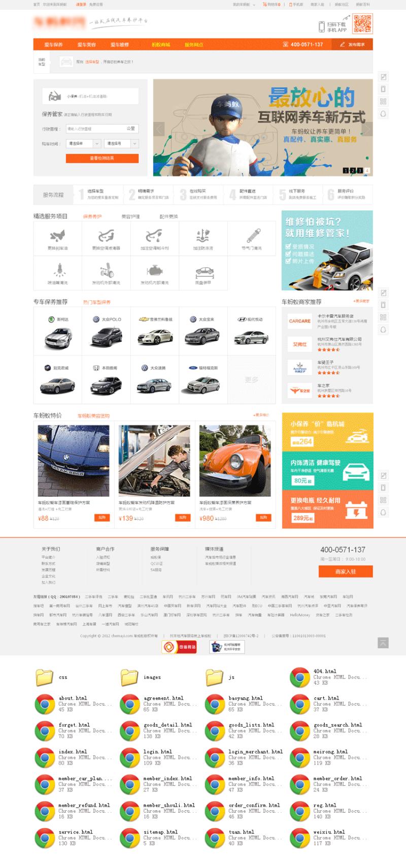汽车服务企业门户网站html网站模板