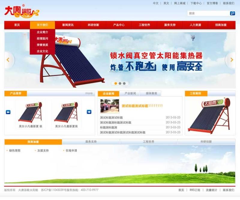 红色的太阳能电器网站静态模板html下载