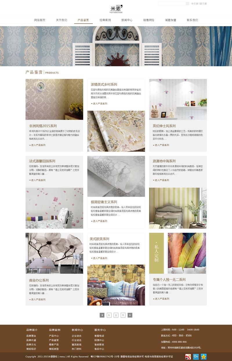 简洁的室内墙纸公司网站静态模板