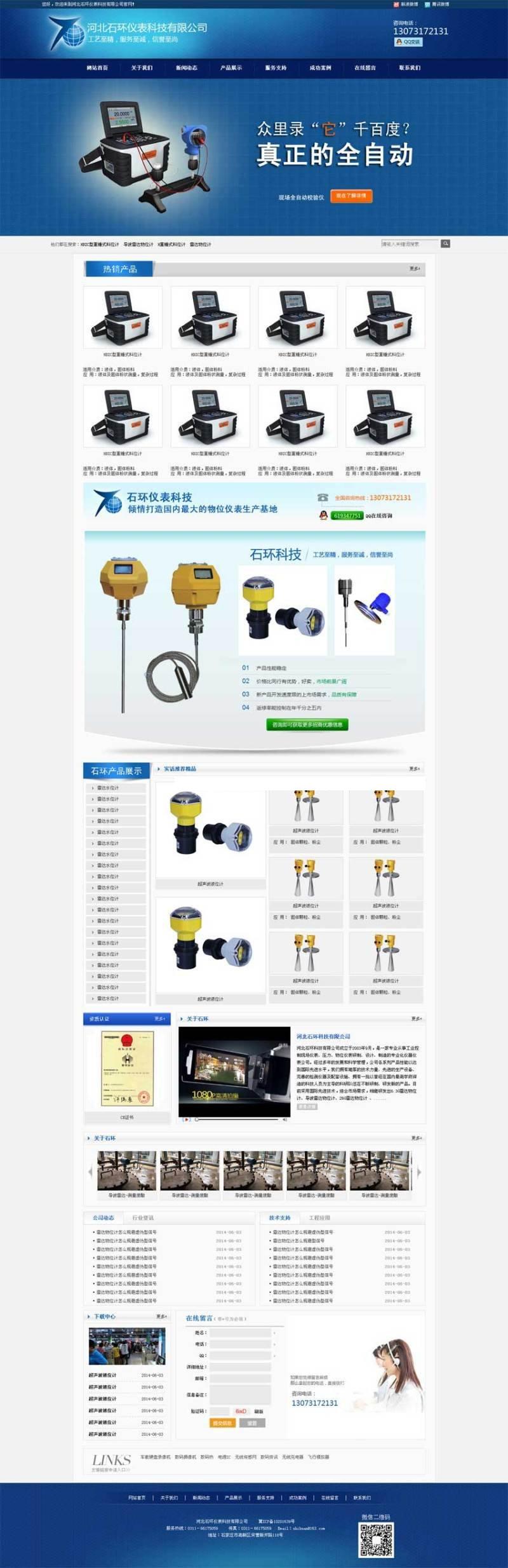 蓝色的科技产品类企业网站模板html下载