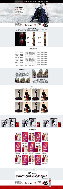大气的时尚美发学校网站HTML模板下载