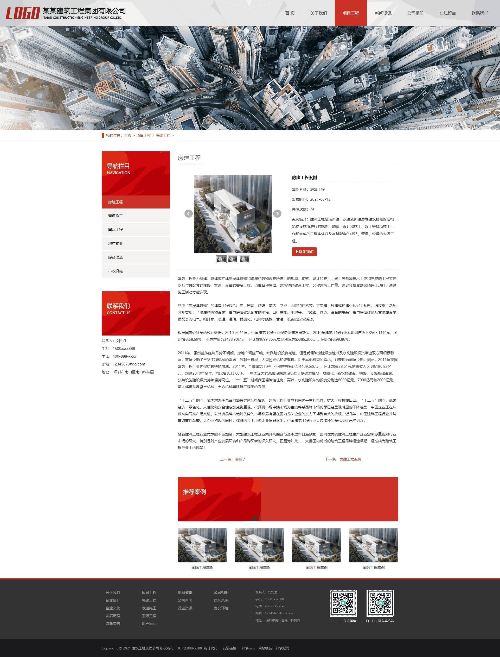 案例内容页