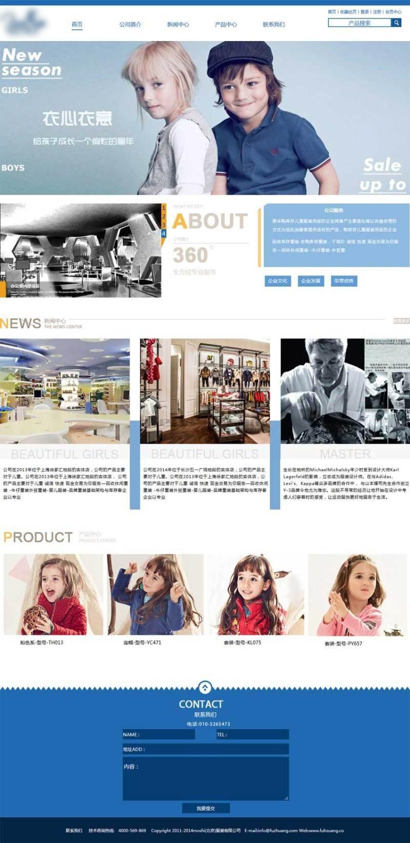 蓝色的儿童服装公司网站html模板