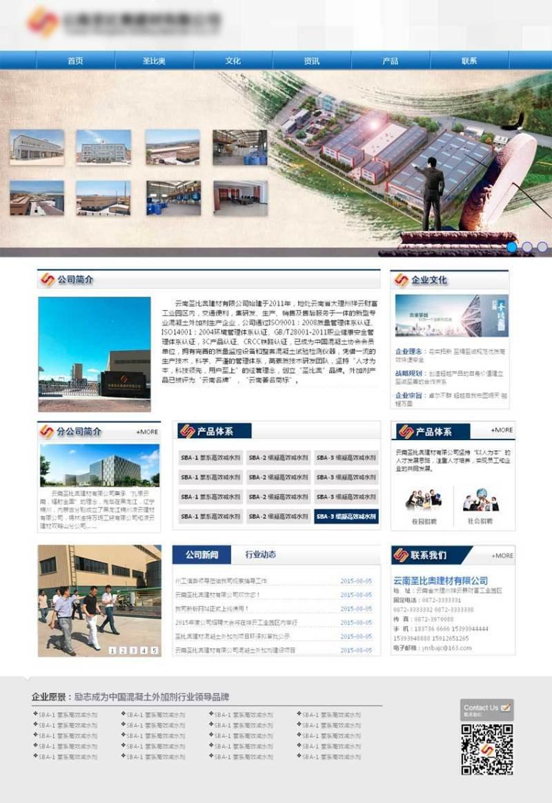 蓝色的建材公司官网模板html下载