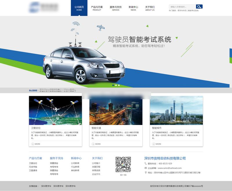 智能汽车软硬件销售电子科技公司html模板