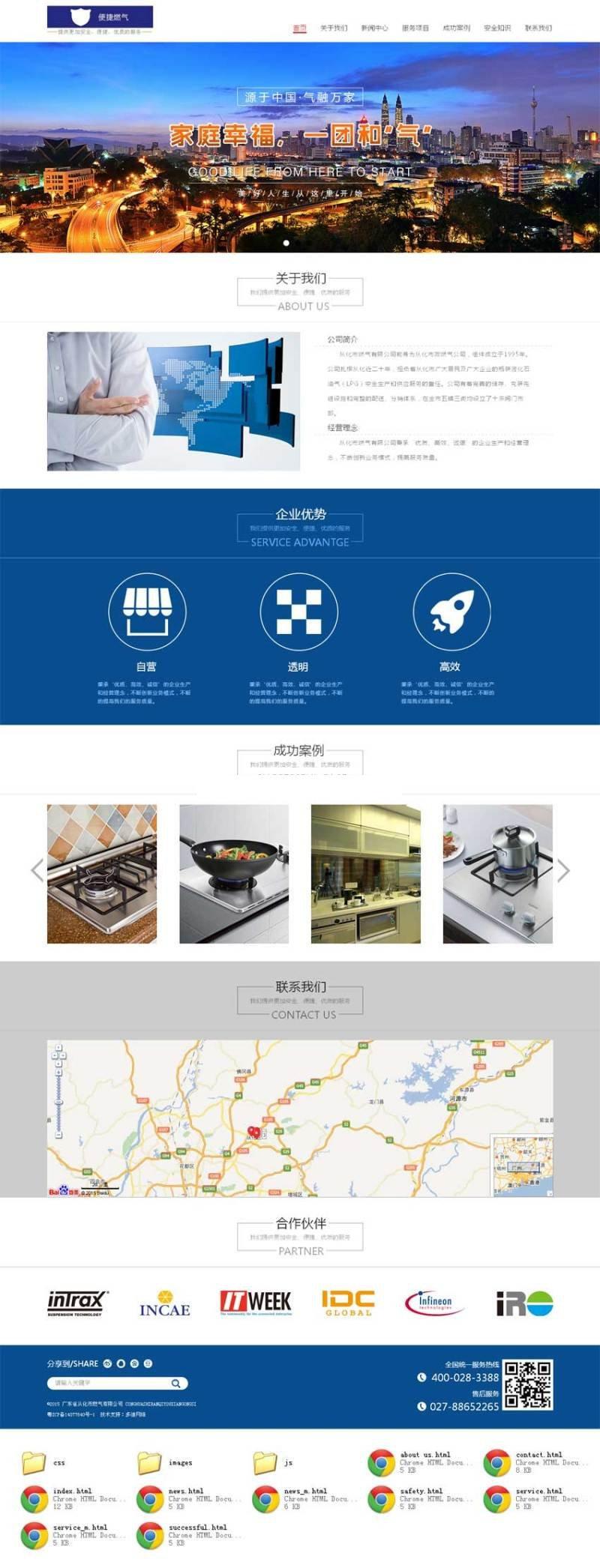 蓝色的燃气公司网站静态模板下载
