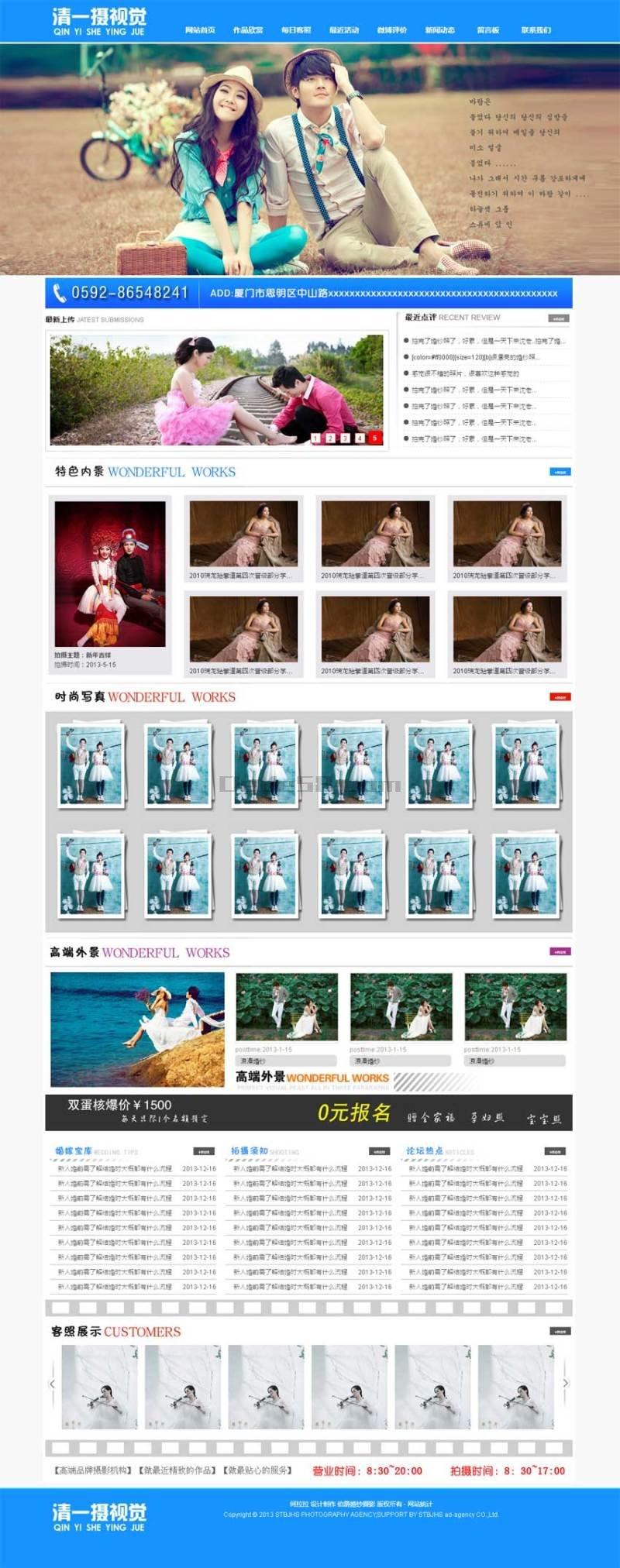 蓝色的视觉婚纱摄影html网站代码模板