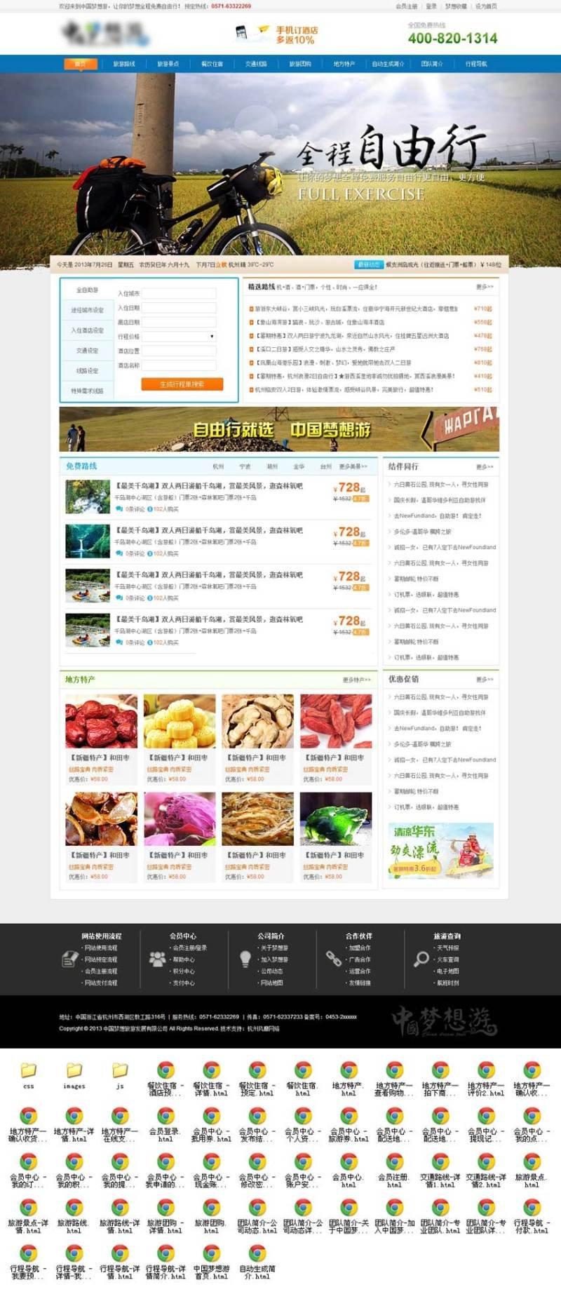 蓝色的中国梦想旅游门户网站模板全套
