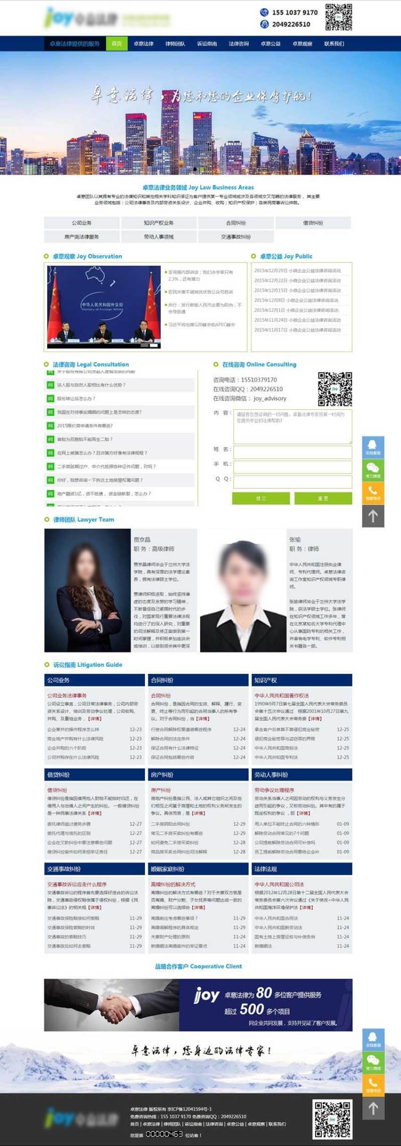 律师事务所html静态网站模板