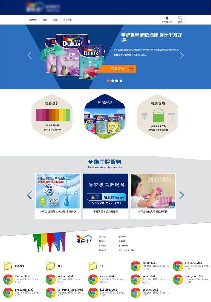 简洁环保油漆销售代理公司静态模板下载