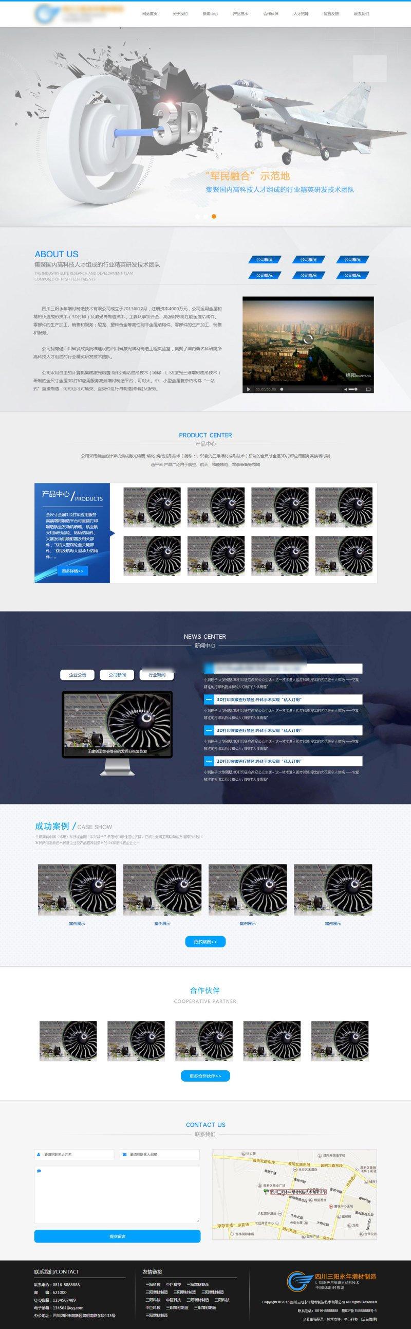 蓝色简洁大气3d打印公司网页模板html下载