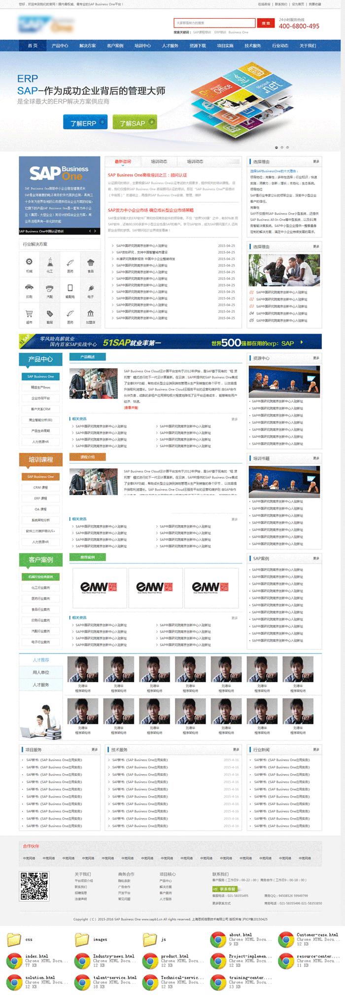 蓝色简洁的IT技术门户网站html模板