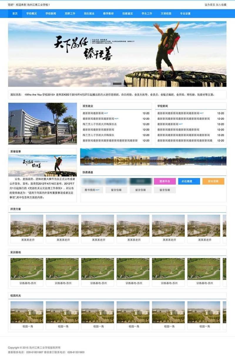 蓝色简约的工业大学学校网站静态模板下载