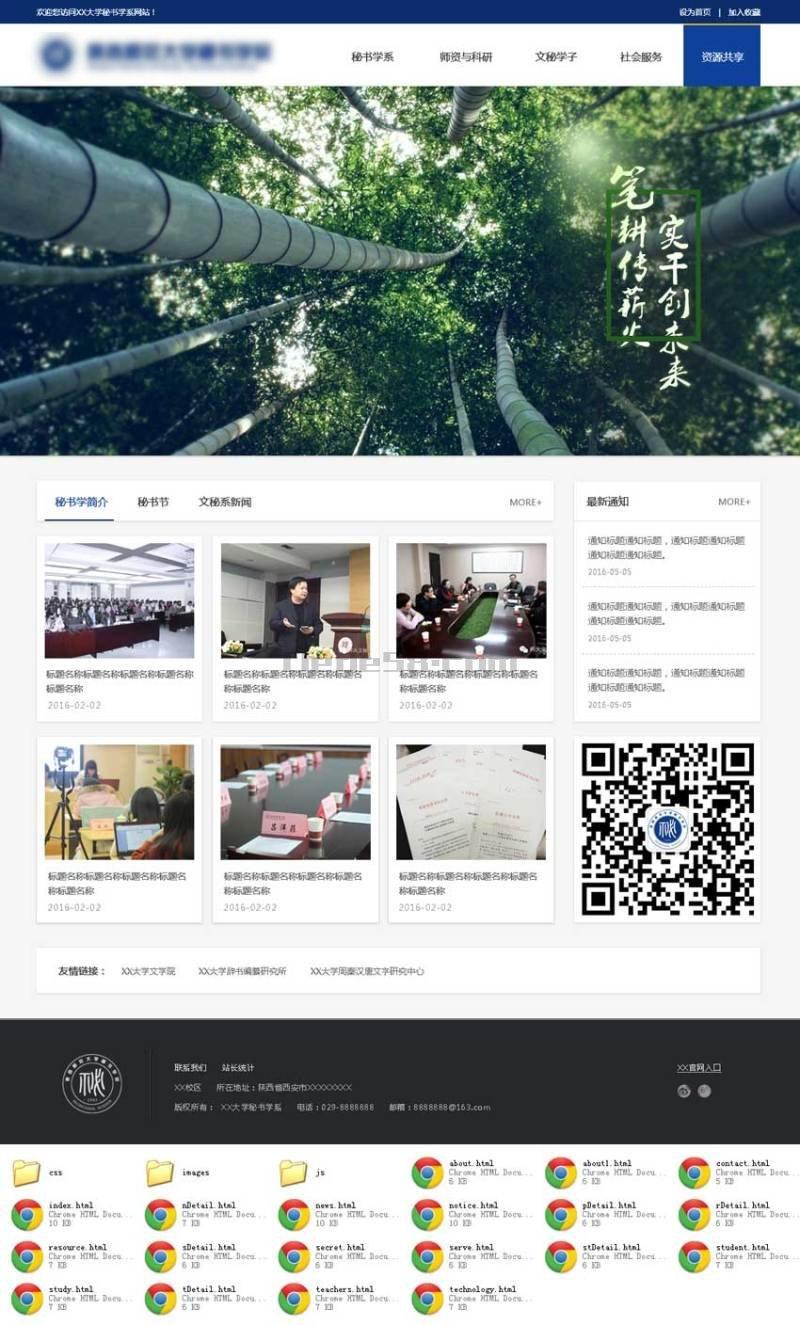 蓝色宽屏大学学院网站html静态模板下载