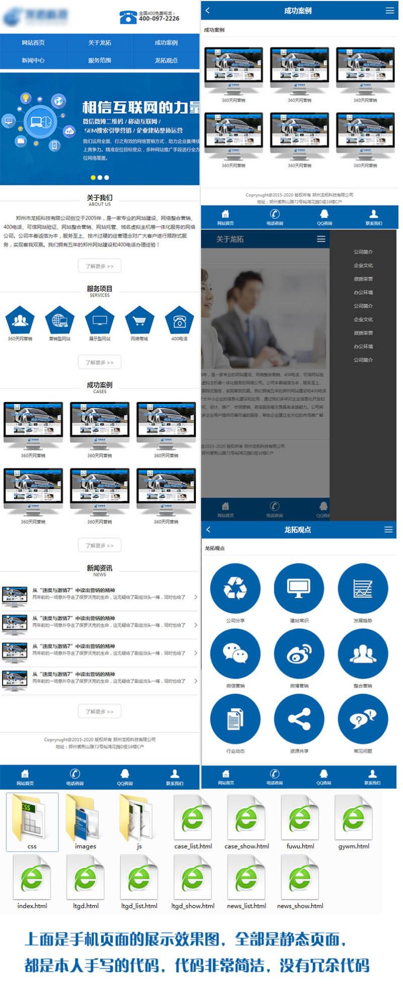 蓝色网络公司手机静态页面wap模板