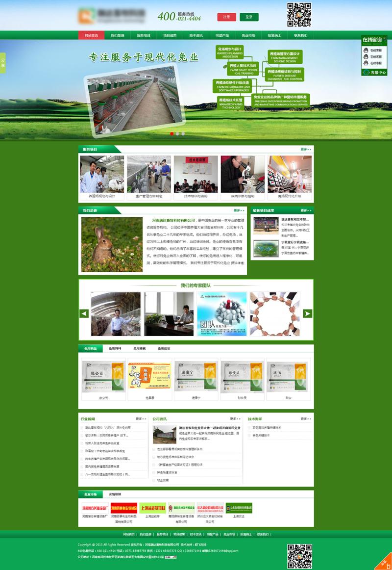 畜牧业动物养殖网站html模板下载