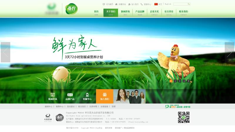 绿色的农产品制造网站模板html整站源码