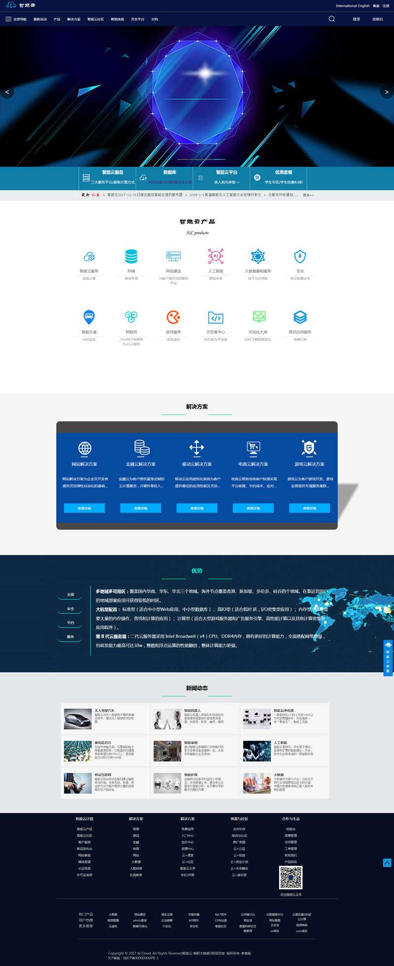 蓝色的智能云服务器租用网站模板