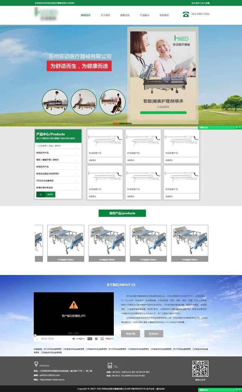 绿色医疗器械生产公司html网站模板