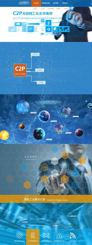 html5css3互联网解放方案公司网页模板