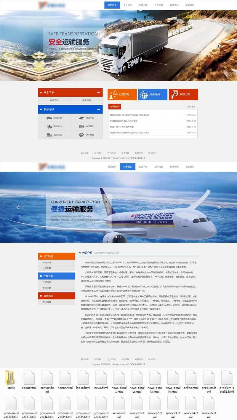 大气的物流运输服务网站模板