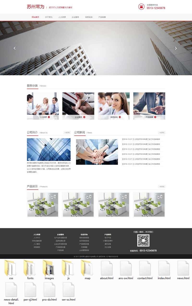 红色的人力资源服务公司网站模板