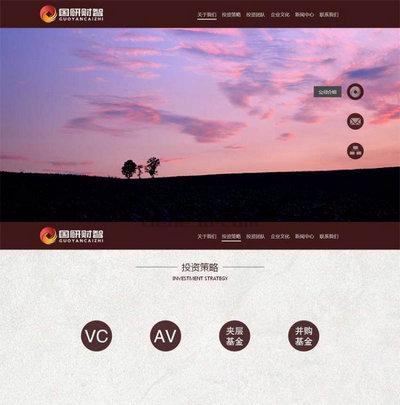 全屏商务投资公司html网站模板