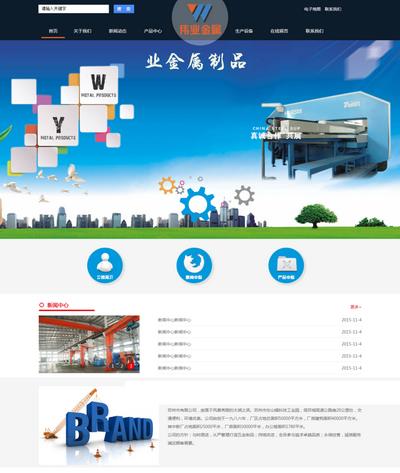 简单金属生产公司网站首页html静态模板下载