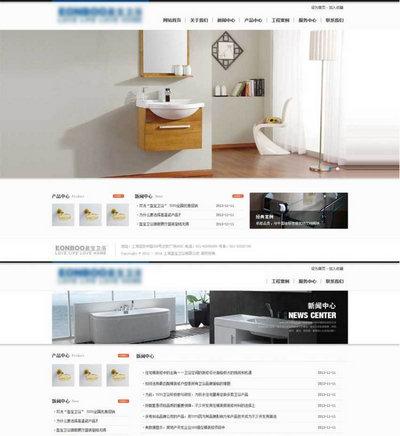 简单卫浴企业静态html网站模板