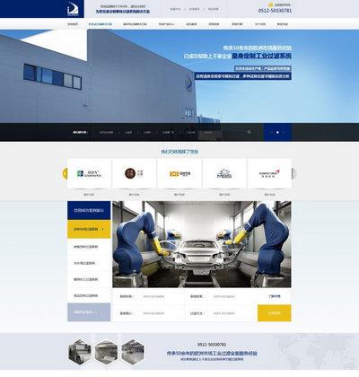 简洁大气过滤器设备公司html首页模板