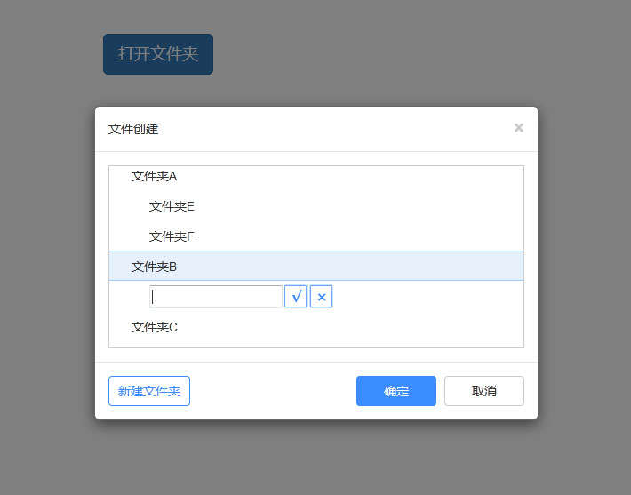 jQuery弹窗文件夹目录创建代码