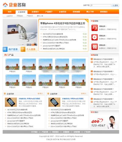 企业资讯网站首页html模板下载