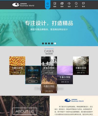 企业宣传设计网站静态html模板下载