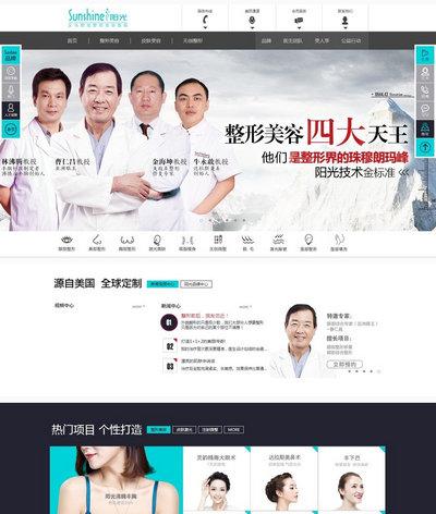 宽屏阳光美容医院静态html网站模板