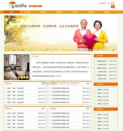 养老院养老机构html静态网站模板